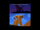 «С моей стены» под музыку Король Лев 2 - Симба и Киара.. Picrolla